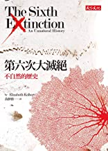 第六次大滅絕: 不自然的歷史: The Sixth Extinction: An Unnatural History (Traditional Chinese Edition)