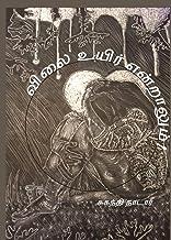 விலை உயிர் என்றாலும்! (Tamil Edition)