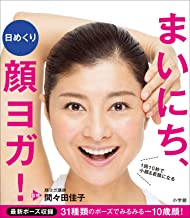 表紙: 日めくり まいにち、顔ヨガ!~1回10秒で小顔&若顔になる~ | 間々田佳子