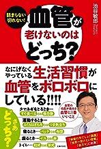 表紙: 血管が老けないのはどっち? | 池谷 敏郎