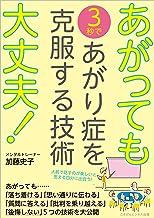 表紙: あがっても大丈夫! 3秒であがり症を克服する技術   加藤 史子