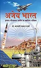 AJEY BHARAT (Hindi Edition)