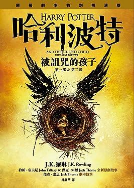 Ha Li Bo Te (8) Bei Zu Zhou de Hai Zi (Yuan Zhu Ju Ben Te Bie Pai Yan Ban) (Chinese and English Edition)