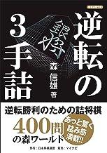 表紙: 逆転の3手詰 (将棋連盟文庫) | 森 信雄