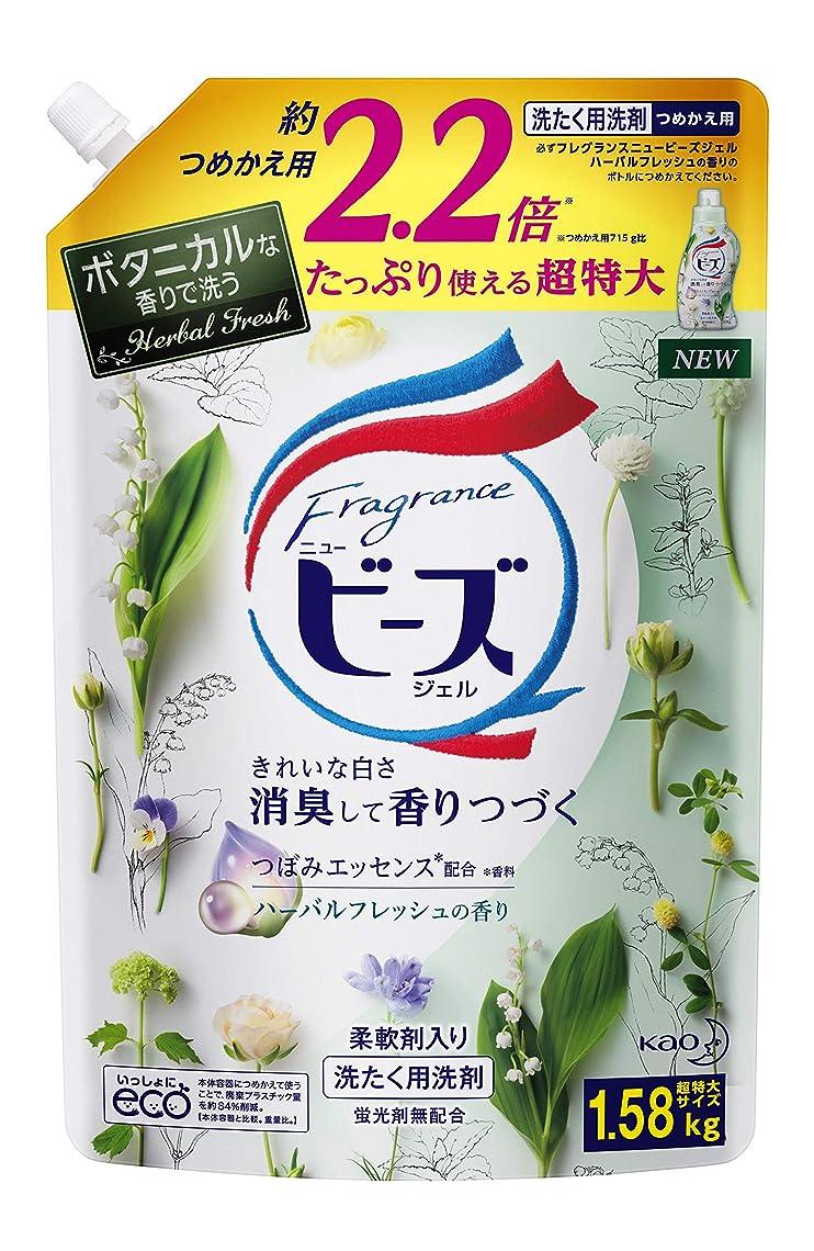 チューブ宿サイレント【大容量】フレグランスニュービーズ 衣料用洗剤 ハーバルフレッシュの香り 詰替用 1580g
