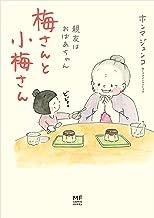 表紙: 梅さんと小梅さん 親友はおばあちゃん (コミックエッセイ) | ホンマ ジュンコ