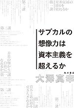 表紙: サブカルの想像力は資本主義を超えるか (角川書店単行本)   大澤 真幸