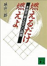 表紙: 燃えるだけ燃えよ 本田宗一郎との100時間 (講談社文庫) | 城山三郎