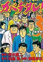 カバチタレ!(3) (モーニングコミックス)