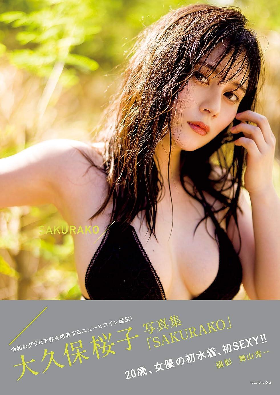 以前は値下げ許す大久保桜子 ファースト写真集 『 SAKURAKO 』
