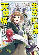 生活魔術師達、天空城に挑む 1巻 (LINEコミックス)