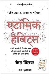 Atomic Habits Chote Badlav, Asadharan Parinaam ペーパーバック