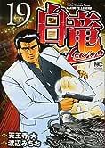 白竜LEGEND 19 (ニチブンコミックス)