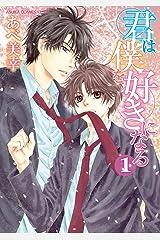君は僕を好きになる(1)【おまけ漫画付き】 (あすかコミックスCL-DX) Kindle版