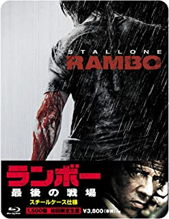 ランボー 最後の戦場 Blu-ray スチールケース仕様 (1500個 初回限定生産)
