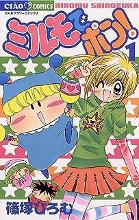 ミルモでポン!(1) (ちゃおコミックス)