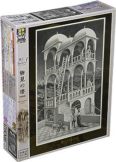 1053ピース ジグソーパズル M.C.Escher 物見の塔(1958) スーパースモールピース(26x38cm)