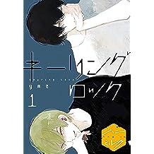 キーリングロック 分冊版(1) (ハニーミルクコミックス)
