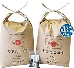 新米【精米】秋田県産 農家直送 あきたこまち 10kg (5kg×2袋) 令和元年産 古代米付き