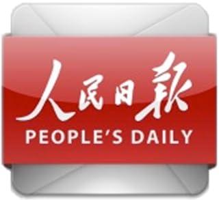 人民日报2.0.2