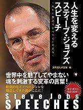 表紙: Steve Jobs SPEECHES 人生を変えるスティーブ・ジョブズ スピーチ ~人生の教訓はすべてここにある~ | 国際文化研究室