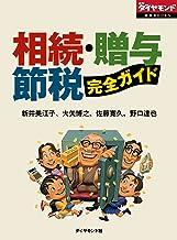 相続・贈与・節税 完全ガイド 週刊ダイヤモンド 特集BOOKS