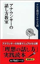 表紙: アナウンサーの話し方教室 角川oneテーマ21 | テレビ朝日アナウンス部