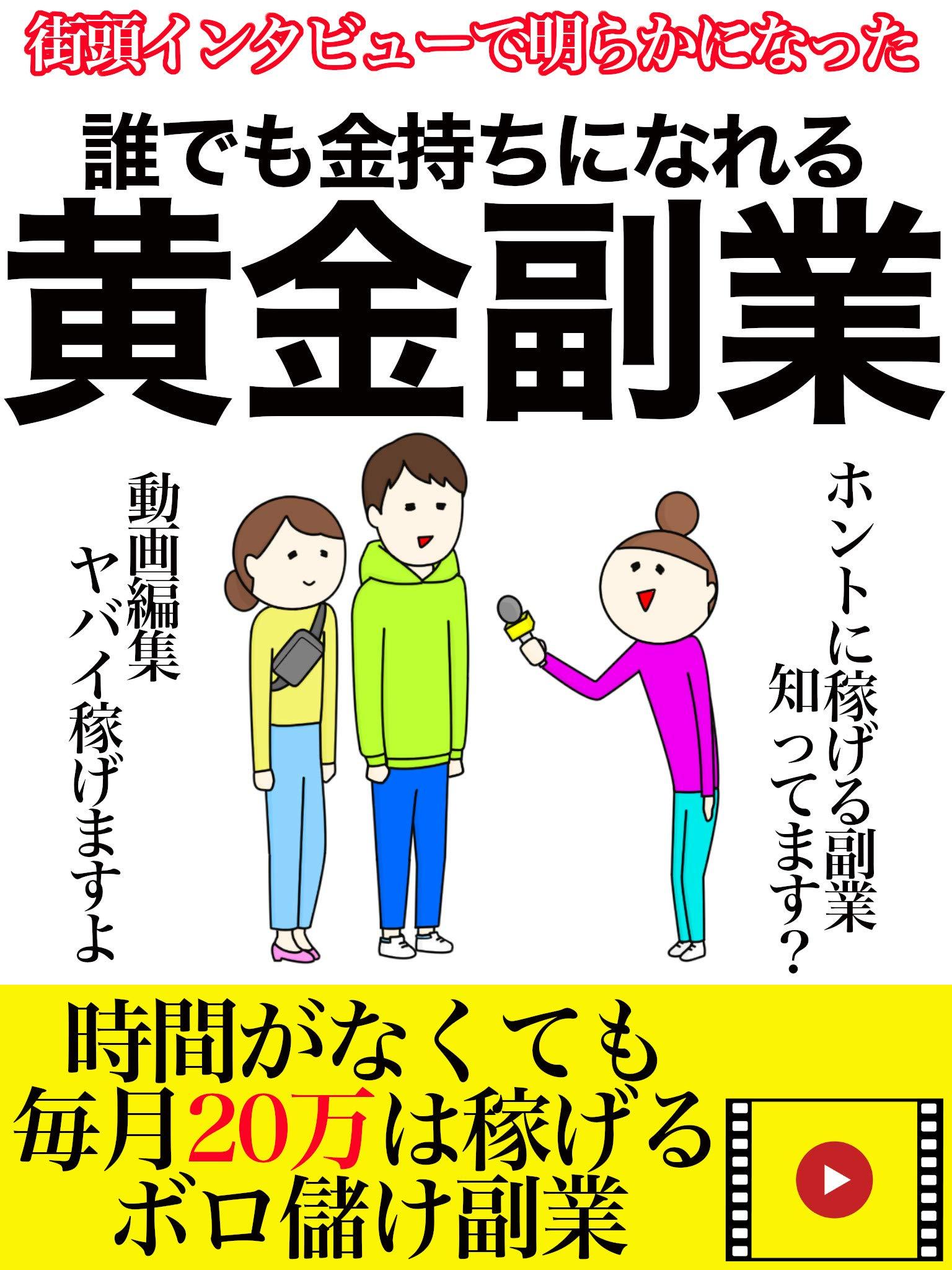 gaitouinntabyu-deakirakaninattadardemokasegeruougonnhukugyou: dougahennsyuu jitannhukugyou sarari-mannmuke (Japanese Edition)