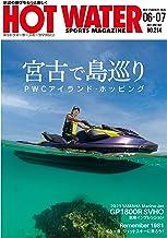 HOT WATER SPORTS MAGAZINE No.214