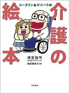 コータリン&サイバラの介護の絵本 (文春e-book)