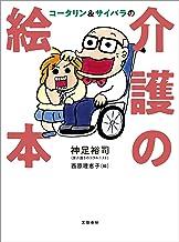 表紙: コータリン&サイバラの介護の絵本 (文春e-book) | 神足 裕司
