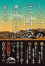 表紙: もう一つの『三国志』 異民族との戦い (新人物文庫)   坂口 和澄