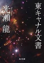 表紙: 東キャナル文書 (角川文庫) | 光瀬 龍