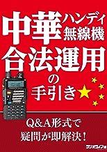表紙: 中華ハンディ無線機 合法運用の手引き | 三才ブックス