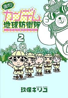 進め!カンデム地球防衛隊 2 (花とゆめコミックス)
