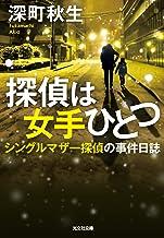 表紙: 探偵は女手ひとつ~シングルマザー探偵の事件日誌~ (光文社文庫) | 深町 秋生