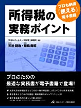 表紙: 所得税の実務ポイント (税務e-Books) | 菊島 義昭
