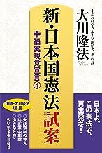 表紙: 新・日本国憲法試案 幸福実現党宣言 | 大川隆法