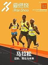 爱燃烧(2016年7月刊下)(爱燃烧,最专业的中文跑步运动社区,运动不止于梦想)