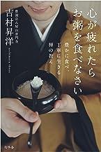 表紙: 心が疲れたらお粥を食べなさい 豊かに食べ、丁寧に生きる禅の教え | 吉村昇洋