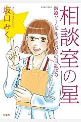 相談室の星 医療ソーシャルワーカーの日誌より (ジュールコミックス) Kindle版