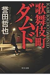 歌舞伎町ダムド (中公文庫) Kindle版
