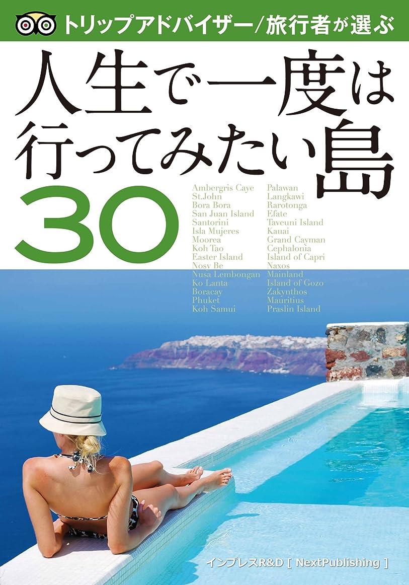 物足りないだます避難するトリップアドバイザー/旅行者が選ぶ 人生で一度は行ってみたい島30 (NextPublishing)