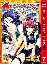 表紙: To LOVEる―とらぶる―ダークネス カラー版 7 (ジャンプコミックスDIGITAL) | 矢吹健太朗