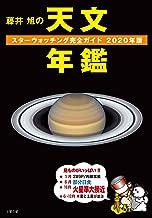 藤井 旭の天文年鑑 2020年版: スターウォッチング完全ガイド
