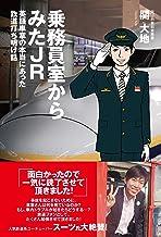 表紙: 乗務員室からみたJR 英語車掌の本当にあった鉄道打ち明け話   関 大地