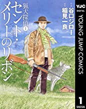 表紙: 猟犬探偵 1 セント・メリーのリボン (ヤングジャンプコミックスDIGITAL) | 稲見一良