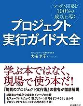 表紙: プロジェクト実行ガイド大全 | 大場 京子