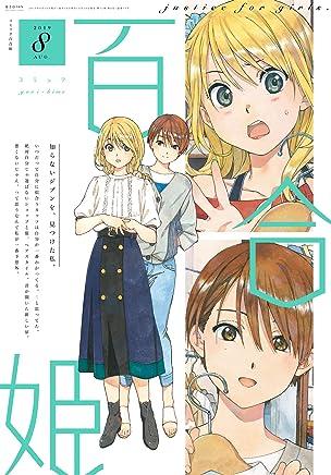 コミック百合姫 2019年8月号[雑誌]