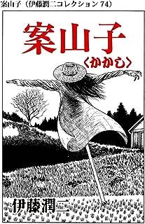 案山子(伊藤潤二コレクション 74) (朝日コミックス)